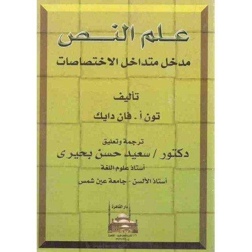 كتاب  علم النص - مدخل متداخل الاختصاصات