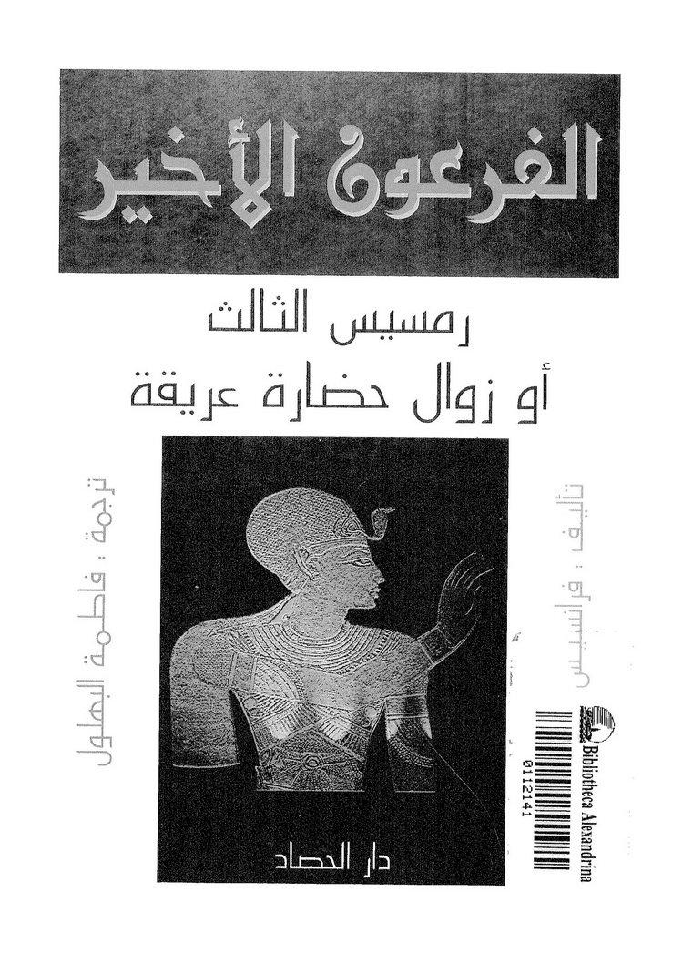 كتاب  الفرعون الأخير رمسيس الثالث أو زوال حضارة عريقة
