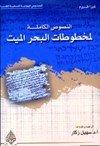 كتاب  النصوص الكاملة لمخطوطات البحر الميت