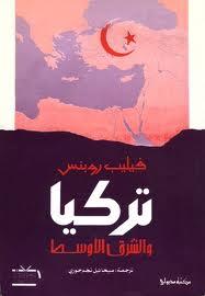 كتاب  تركيا والشرق الأوسط