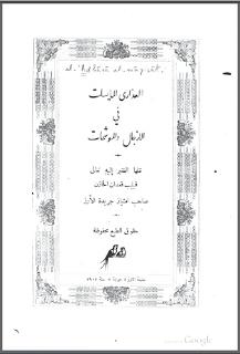 ❞ كتاب العذارى المايسات في الأزجال والموشحات - 1902 ❝  ⏤ فيليب قعدان الخازن