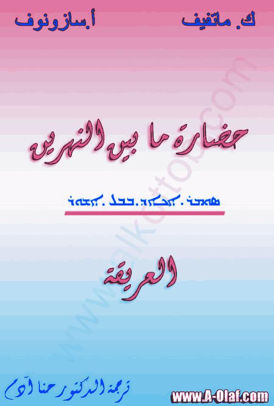 ❞ كتاب  حضارة ما بين النهرين العريقة ❝