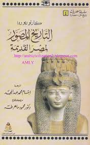 كتاب  التاريخ المصور لمصر القديمة