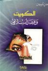 كتاب  الكويت وقصة إسلامي