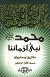 كتاب  محمد صلى الله عليه وسلم نبي لزماننا