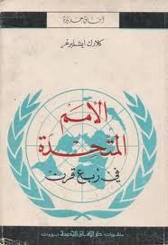 كتاب  الأمم المتحدة في ربع قرن