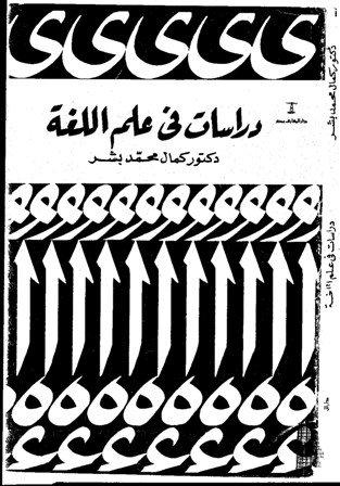 ❞ كتاب  دراسات فى علم الغة ❝