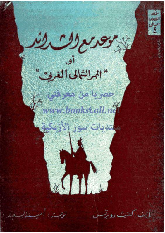 ❞ كتاب الممر الشمالي الغربي ج2 ❝  ⏤ كينث روبرتس