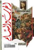 كتاب  الحرب والسلام ج 3