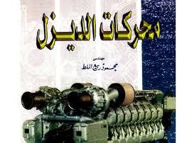 ❞ كتاب  محركات الديزل pdf ❝  ⏤  محمود ربيع الملط