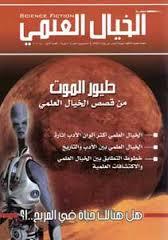 كتاب  الخيال العلمى pdf