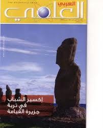 كتاب  ملحق مجلة العربى العلمى - العدد 67