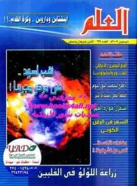 كتاب  مجلة العلم - العدد 399 - ديسمبر 2009