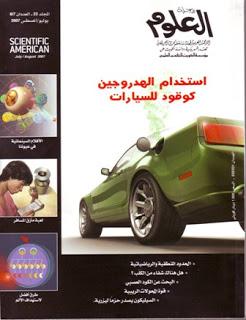 نتيجة بحث الصور عن مجلة العلوم الكويتية