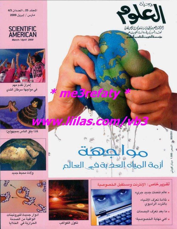 كتاب  مجلة العلوم الأمريكية - المجلد 25 - العددان3 و4 - مارس وإبريل 2009