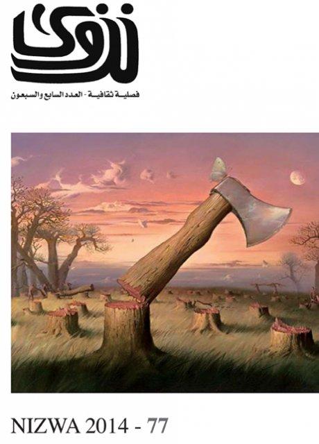 كتاب  مجلة نزوى - العدد 57 يناير 2009