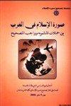 كتاب  صورة الإسلام في الغرب بين حملات التشويه وواجب التصحيح