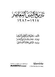 ❞ كتاب تاريخ اليمن المعاصر 1917- 1982 م ❝  ⏤ مجموعة من المؤلفين السوفيت