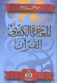 كتاب  المعجزة الكبرى القرآن: نزوله - كتابته - جمعه - إعجازه - جدله - علومه - تفسيره - حكم الغناء به