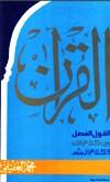 كتاب  القرآن القول الفصل بين كلام الله وكلام البشر