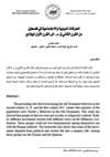 ❞ كتاب  الحركات الدينية والاجتماعية في فلسطين من القرن الثاني ق.م إلى القرن الأول الميلادي ❝