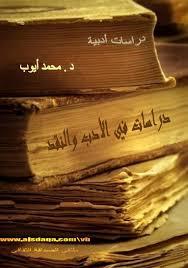كتاب  دراسات في الأدب والنقد PDF