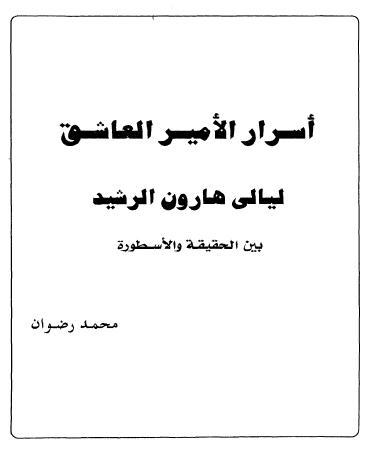كتاب السادات الحقيقة والاسطورة pdf