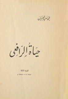 ❞ كتاب  حياة الرافعي pdf ❝  ⏤ محمد سعيد العريان