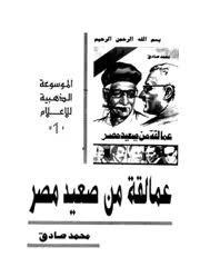 ❞ كتاب عمالقة من صعيد مصر 1 ❝