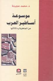كتاب  موسوعة أساطير العرب عن الجاهلية ودلالاتها - المجلد الثانى