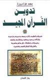 كتاب  تدوين القرآن الكريم