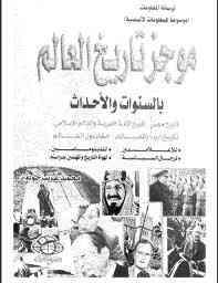 كتاب  تاريخ العالم بالسنوات والأحداث pdf