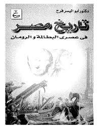 كتاب  تاريخ مصر فى عصرى البطالمة والرومان pdf