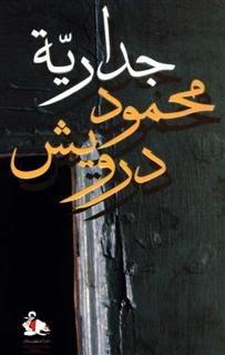 ❞ ديوان  جدارية محمود درويش ❝  ⏤ محمود درويش