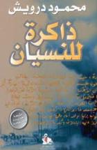 ❞ ديوان  ذاكرة للنسيان ❝  ⏤ محمود درويش