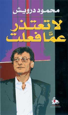 كتاب محمود درويش ذاكرة للنسيان pdf