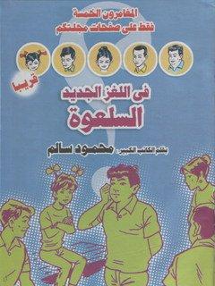 ❞ قصة  لغز السلعوة ❝  ⏤ محمود سالم