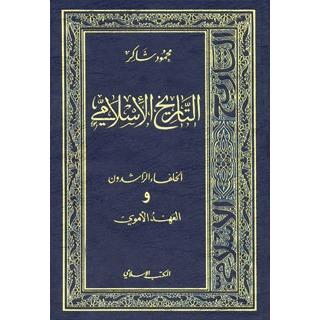 كتاب  العهد الأموى pdf