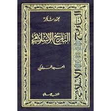 كتاب  سلسلة التاريخ الإسلامى - العهد المملوكى pdf