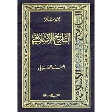 كتاب  سلسلة التاريخ الإسلامى - العهد العثمانى pdf