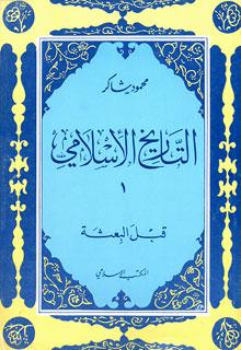 كتاب  قبل البعثة