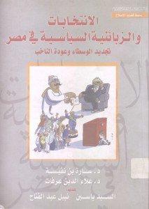 كتاب  الإنتخابات والزبائنية السياسية في مصر