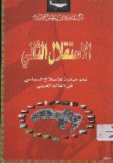 كتاب  الاستقلال الثاني نحو مبادرة للإصلاح السياسي في العالم العربي