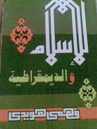 كتاب  الإسلام والديموقراطية