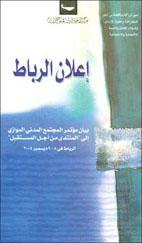 كتاب  إعلان الرباط - نحو شراكة متكافئة من أجل الديموقراطية وحقوق الأنسان والسلام العادل والتنمية الأقتصادية والإجتماعية