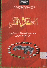 كتاب  الإستقلال الثاني نحو مبادرة للإصلاح السياسي في العالم العربي
