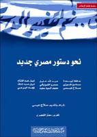 كتاب  نحو دستور مصري جديد