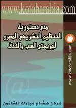 كتاب  مدى دستورية التنظيم التشريعى المصرى لجريمتي السب والقذف