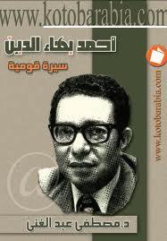 كتاب  أحمد بهاء الدين - سيرة قومية