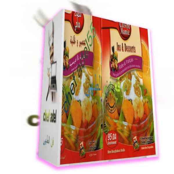 كتاب  عصير وتحلية - بالعربية والفرنسية